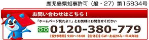 0120-380779 受付時間9:00〜18:00 日・祝・年末年始