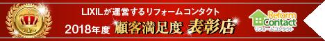リフォームコンタクト 顧客満足度(2018年度表彰店)