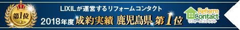 リフォームコンタクト 鹿児島県第一位(2018年度成績実績)